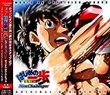 Hajimeno Ippo New Challenger O by Soundtrack (2009-05-22)