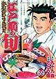 江戸前の旬(69) (ニチブンコミックス)