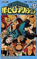 「僕のヒーローアカデミア」第14巻にもアニメDVD同梱版