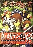 真・女神転生4コマギャグバトル (火の玉ゲームコミックシリーズ)