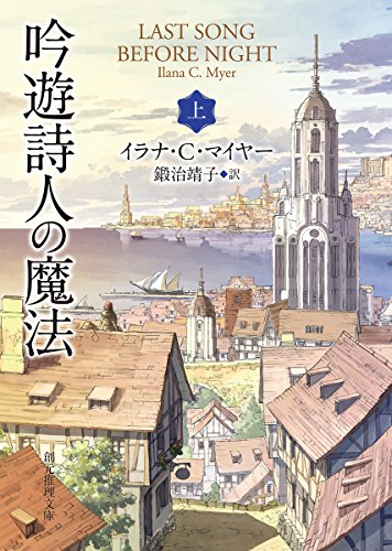 吟遊詩人の魔法〈上〉 (創元推理文庫)