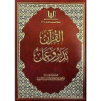Al Quraan Tadabbur Wa Amal