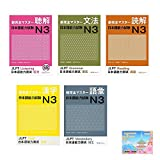 img - for New Kanzen Master N3 JLPT for Learning Japanese 5 Books Set , Kanji , Grammar , Vocabulary , Listening & Reading Comprehension , Original Sticky Notes book / textbook / text book