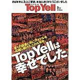 Top Yell 2018年3月号 小さい表紙画像