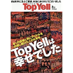 Top Yell 最新号 サムネイル