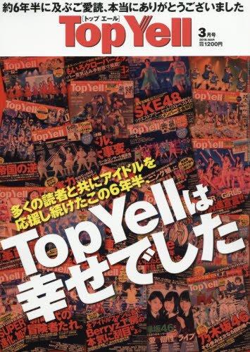 Top Yell 最新号 表紙画像