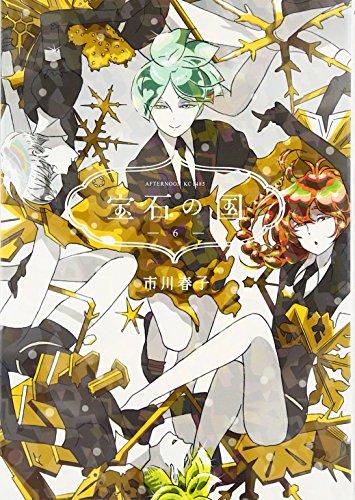 宝石の国(6) (アフタヌーンKC)