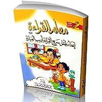 The Reading Teacher's Book 2