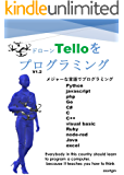 telloをプログラミング: メジャーな言語でプログラミング(Python,C,C++,C#,javascript,php,go,visual basic,ruby,node-red,java,excel)
