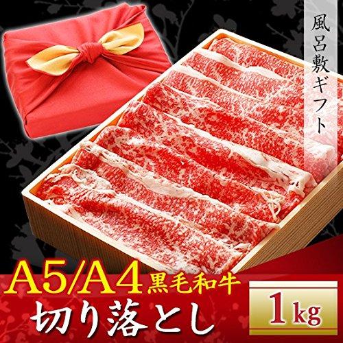 風呂敷 ギフト 牛肉 A4~A5ランク 黒毛和牛 切り落とし すき焼き 1kg 訳あり 国産 A4~A5等級 すきやき