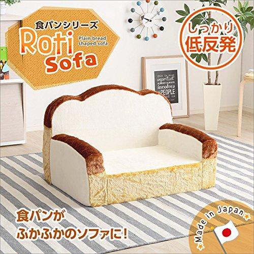 日用品 ソファ 関連商品 食パンシリーズ(日本製) 低反発かわいい食パンソファ アイボリー B077VMHFRB
