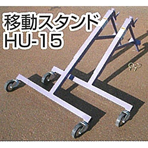 【パーツ】 折りたたみ式 ロンバッグ 秋太郎秋太郎ST専用 移動スタンド HU-15 搬送機 三洋 オK代不 B01IUZRZC2