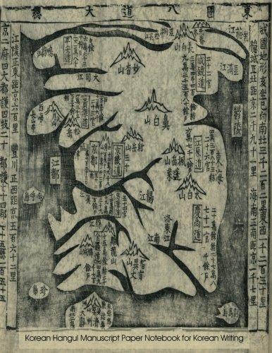 "Korean Hangul Manuscript Paper Notebook for Korean Writing: Korean hangeul diamond grid paper 200 pages in 8.5""x11"" notebook for composition and practising Korean handwriting"