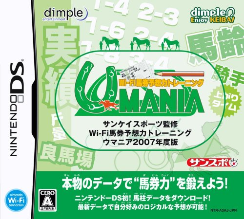 Sankei Sports Kanshuu: Wi-Fi Baken Yosou Ryoku Training: Umania 2007 Nendo-Han [Japan Import]