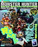 Monster Hunter Frontier Online Hunting Manual 2012 (Enterbrain Mook) (2012) ISBN: 4047282278 [Japanese Import]