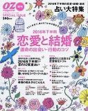 恋愛と結婚 2016年下半期 2016年 08 月号 [雑誌]: OZmagazine Petit(オズマガジンプチ) 増刊