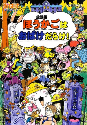 ほうかごはおばけだらけ!: おばけマンション34 (ポプラ社の新・小さな童話)