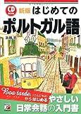 新版 CD BOOK はじめてのポルトガル語 (アスカカルチャー)