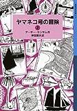 Peter Duck (on) (Iwanami Bunko boy Ransom Saga) (2012) ISBN: 4001141744 [Japanese Import]