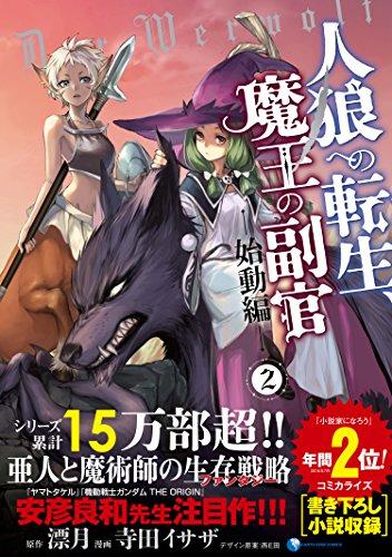 人狼への転生、魔王の副官 始動編(2) / 漂月