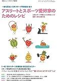 日本スポーツ栄養協会協力 アスリートとスポーツ愛好家のためのレシピ (月刊メニューアイディア増刊号)