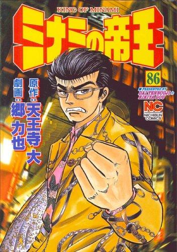 ミナミの帝王 86 (ニチブンコミックス)