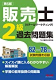 販売士(リテールマーケティング)2級 過去問題集 第6版