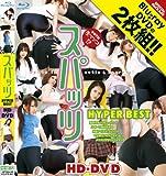 スパッツHYPER BEST HD+DVD [Blu-ray]