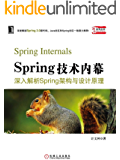 Spring技术内幕——深入解析Spring架构与设计 (揭秘系列丛书)