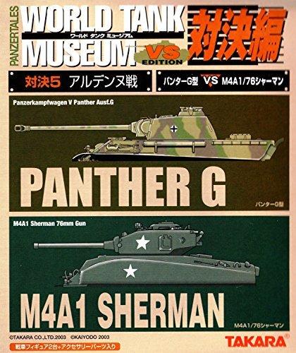 Takara World Tank - 5 Ardennes bataille Panther type G en 144 Musée Tank World réservoirs de confrontation ed (2e division de chars) vs M4A1 / 76 Sherman Medium Tank