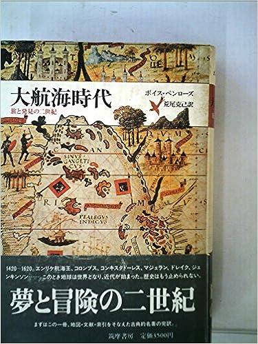 大航海時代―旅と発見の二世紀 (1985年)