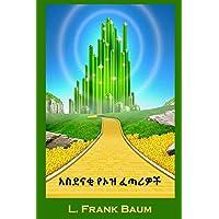 አስደናቂ የ Oz: The Wonderful Wizard of Oz, Amharic Edition