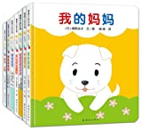蒲蒲兰绘本馆:开心宝宝快乐游戏(套装共7册)