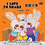 I Love to Share  (English Chinese Bilingual Collection)