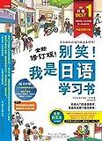 别笑!我是日语学习书(全新修订版)