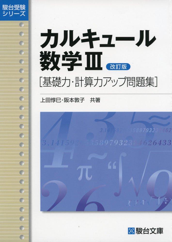 数学の計算力を鍛えるためのおすすめ問題集『カルキュール 数学Ⅲ』