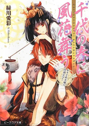 Singled out to stand trifle couple dancing Fuka in the spring of Chiyo! (Beads log Novel) (2013) ISBN: 4047289701 [Japanese Import] ()