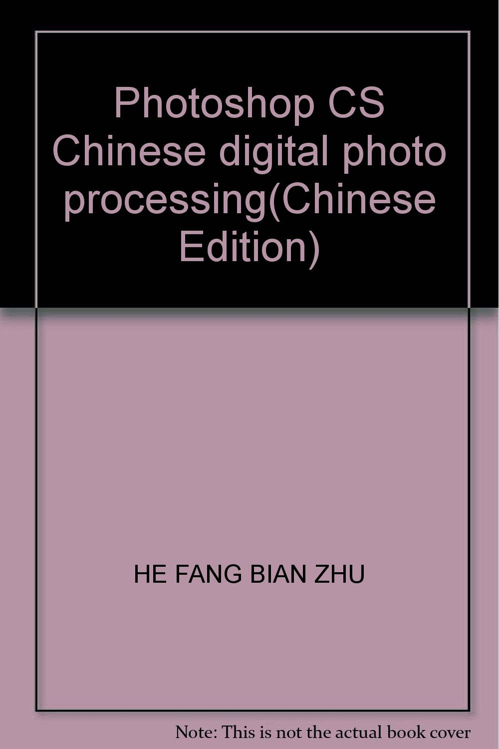 Photoshop CS Chinese digital photo processing