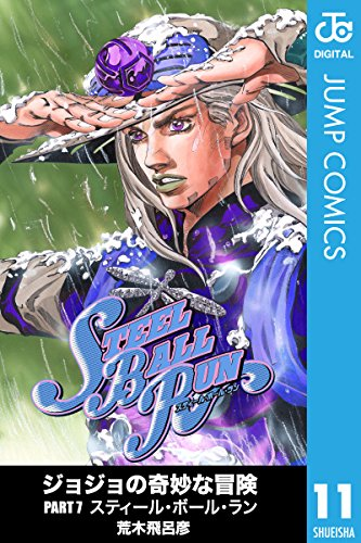ジョジョの奇妙な冒険 第7部 モノクロ版 11 (ジャンプコミックスDIGITAL)