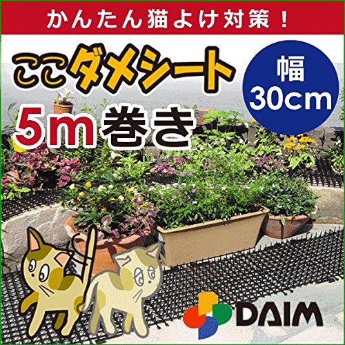 ここダメシート5m巻×幅30cm 猫除け 動物除け (5) B076S5YR57 5