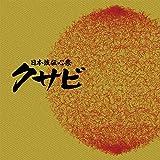 Hiromitsu Kamiduma - Nihon Ryu Denshin Sai Kusabi Compilation Album [Japan CD] COCQ-85254