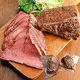 ローストビーフ 牛肉 業務用 専門工場がつくる極上のローストビーフ300g×2パック パーティー(lf)