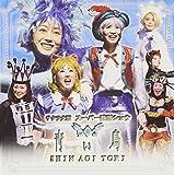 Sakura Wars Super Kayo Show Shin Aoi Tori by Animation (2005-10-26)