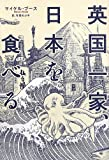 英国一家、日本を食べる(亜紀書房翻訳ノンフィクションシリーズ)(マイケル・ブース/寺西 のぶ子)