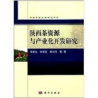 陕西茶资源与产业化开发研究