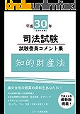 平成30年司法試験 試験委員コメント集 知的財産法