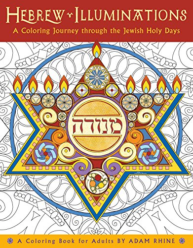 Hebrew Illuminations: A Coloring Journey Through the Jewish Holy Days (Book Coloring Illuminations)