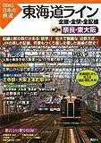 東海道ライン 全線・全駅・全配線 第9巻 奈良・東大阪 (【図説】日本の鉄道)