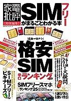 SIMフリーがまるごとわかる本 (100%ムックシリーズ)