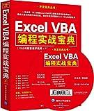 Excel VBA编程实战宝典(附光盘)